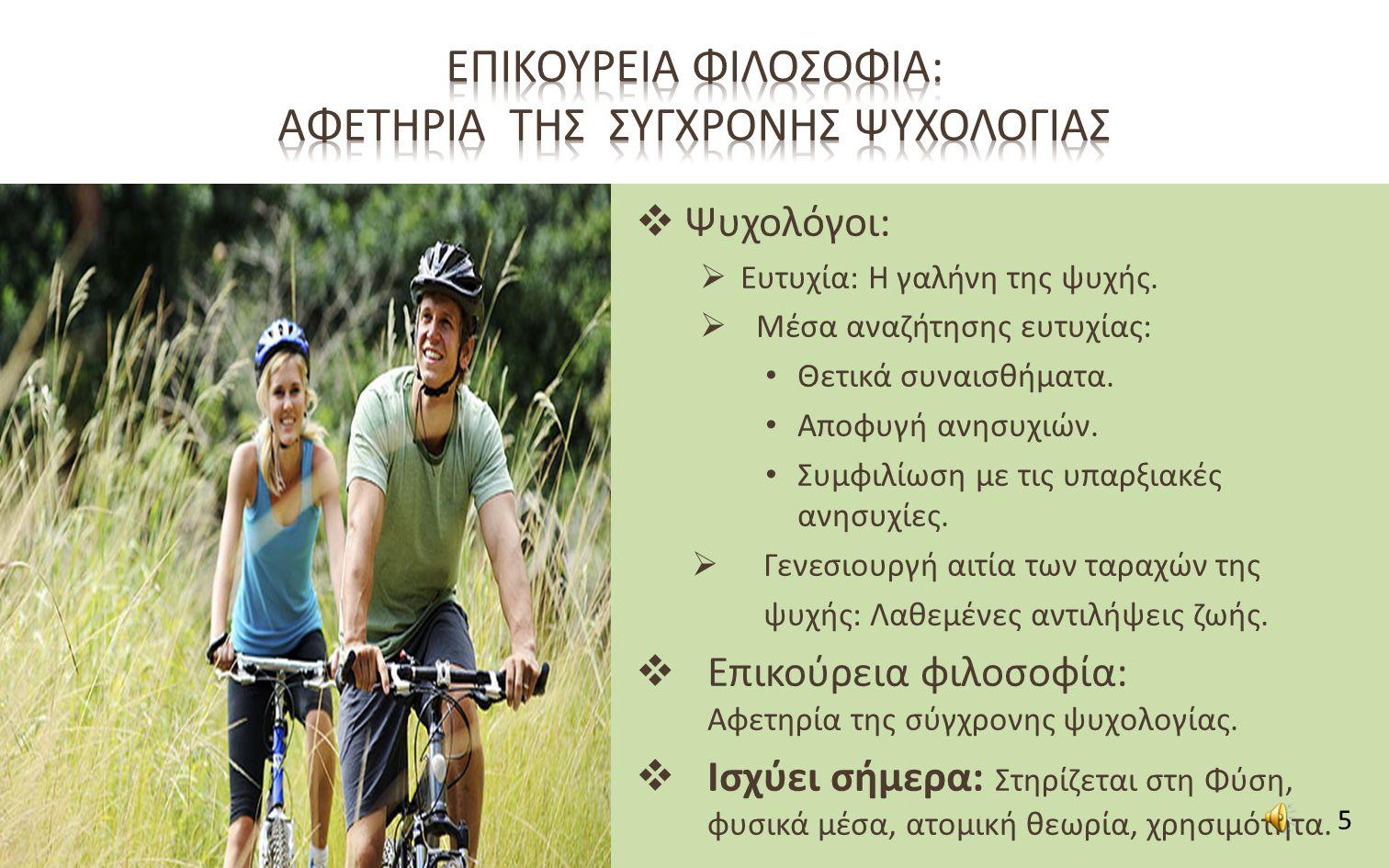 Ψυχολόγοι:  Ευτυχία: Η γαλήνη της ψυχής.  Μέσα αναζήτησης ευτυχίας: Θετικά συναισθήματα.