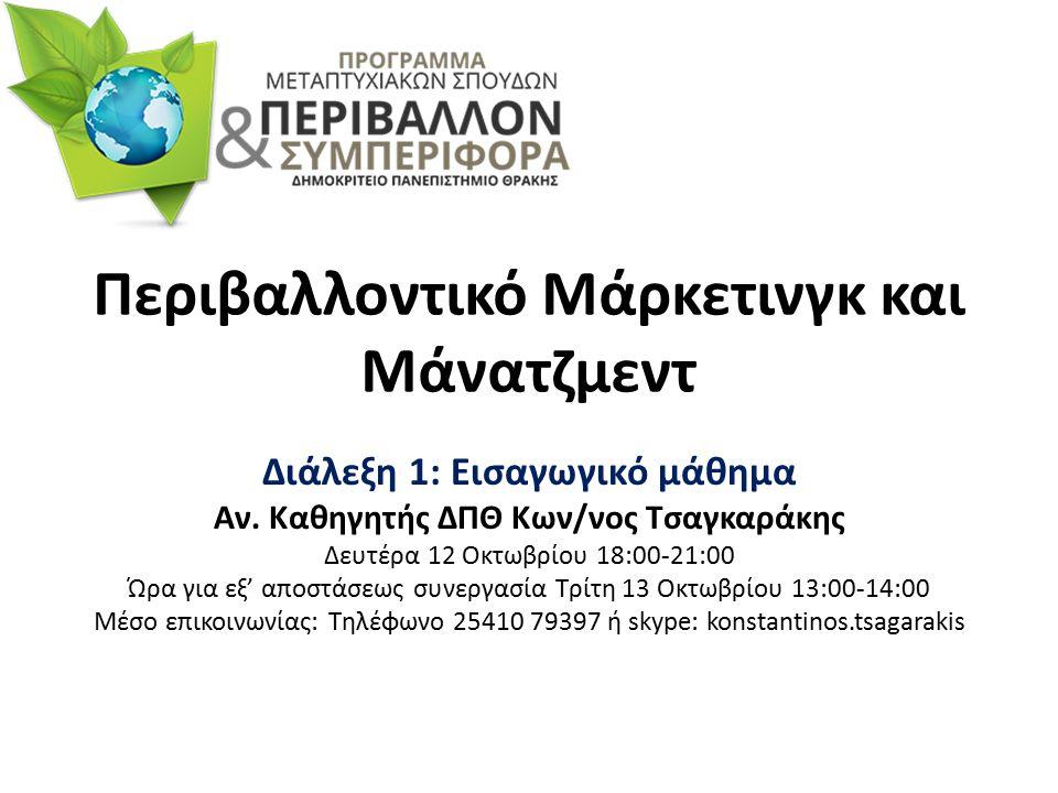 Πρόσβαση http://www.grnet.gr/UniversityMobileInternet http://www.grnet.gr/UniversityMobileInternet 12