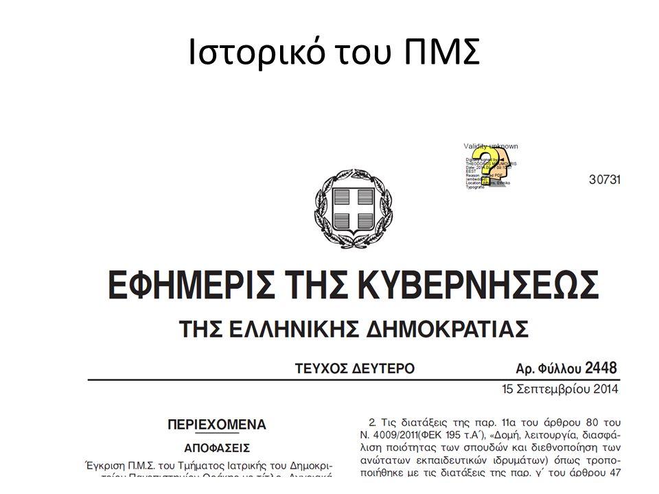 Δημοκρίτειο Πανεπιστήμιο Θράκης 4 πόλεις της Θράκης 8 Σχολές 18 Τμήματα (Κομοτηνή: 7, Ξάνθη: 5, Αλεξανδρούπολη: 4, Ορεστιάδα: 2) 15.000 φοιτητές 23