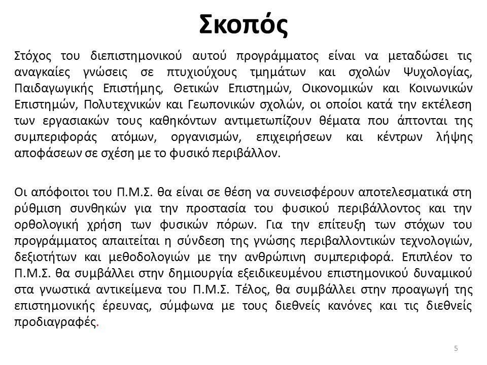Τμήμα Μηχανικών Περιβάλλοντος www.env.duth.gr www.env.duth.gr Το Τμήμα δεν έχει θεσμοθετημένους Τομείς και περιλαμβάνει οκτώ (8) Εργαστήρια.