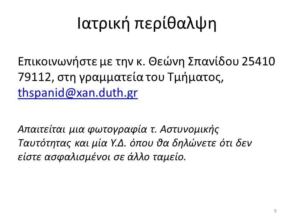 Διασφάλιση και πιστοποίηση ποιότητας στο Τμήμα Το Τμήμα ήταν το πρώτο Πανεπιστημιακό Τμήμα στην Ελλάδα μαζί με το Φυσικό Κρήτης που εθελοντικά πέρασαν τη διαδικασία αξιολόγησης (www.adip.gr).