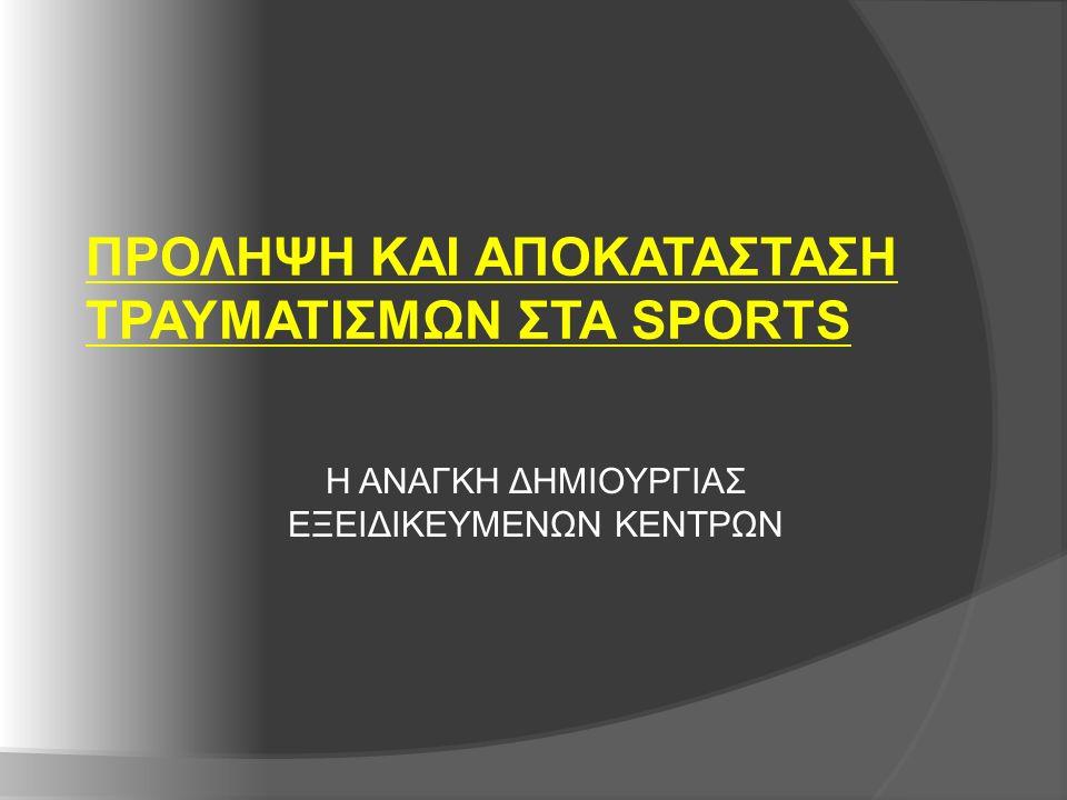 Παρακολούθηση και Αξιολόγηση Φυσικής Κατάστασης Αθλητή Πρόβλεψη τραυματισμών Καταγραφή Αθλητικών Τραυματισμών Στατιστική Ανάλυση Τραυματισμών