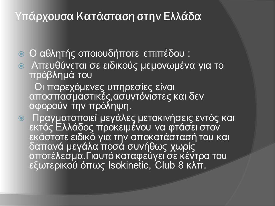 Υπάρχουσα Κατάσταση στην Ελλάδα  Ο αθλητής οποιουδήποτε επιπέδου :  Απευθύνεται σε ειδικούς μεμονωμένα για το πρόβλημά του Οι παρεχόμενες υπηρεσίες είναι αποσπασμαστικές,ασυντόνιστες και δεν αφορούν την πρόληψη.