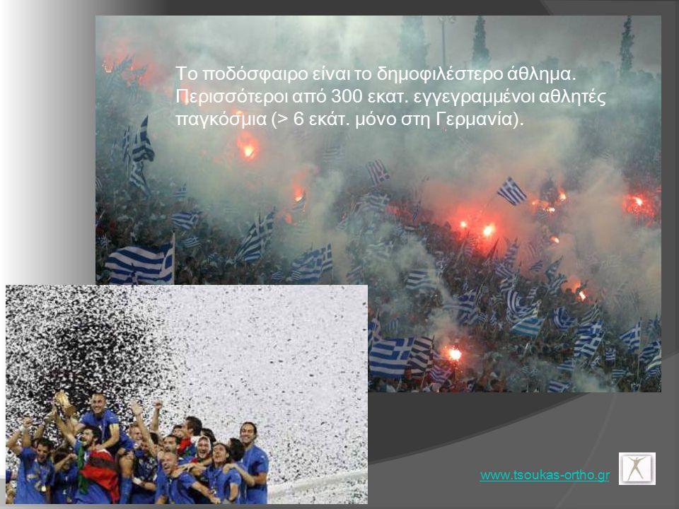 www.tsoukas-ortho.gr Το ποδόσφαιρο είναι το δημοφιλέστερο άθλημα.
