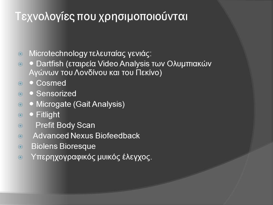Τεχνολογίες που χρησιμοποιούνται  Microtechnology τελευταίας γενιάς:  ● Dartfish (εταιρεία Video Αnalysis των Ολυμπιακών Αγώνων του Λονδίνου και του Πεκίνο)  ● Cosmed  ● Sensorized  ● Microgate (Gait Analysis)  ● Fitlight  Prefit Body Scan  Advanced Nexus Biofeedback  Biolens Bioresque  Υπερηχογραφικός μυικός έλεγχος.
