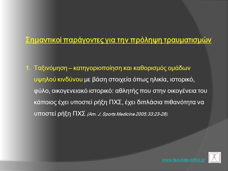 Οφέλη για τo Mediterraneo Hospital  ● Δημιουργία εσόδων από την είσοδο της κλινικής σε μια νέα αναπτυσσόμενη αγορά, με εμπλουτισμό των υπηρεσιών της  ● Δυνατότητα να αποτελέσει leader στην συγκεκριμένη αγορά, όχι μόνο στην αθλητιατρική αλλά και στην τεράστια αγορά των παθήσεων σπονδυλικής στήλης.
