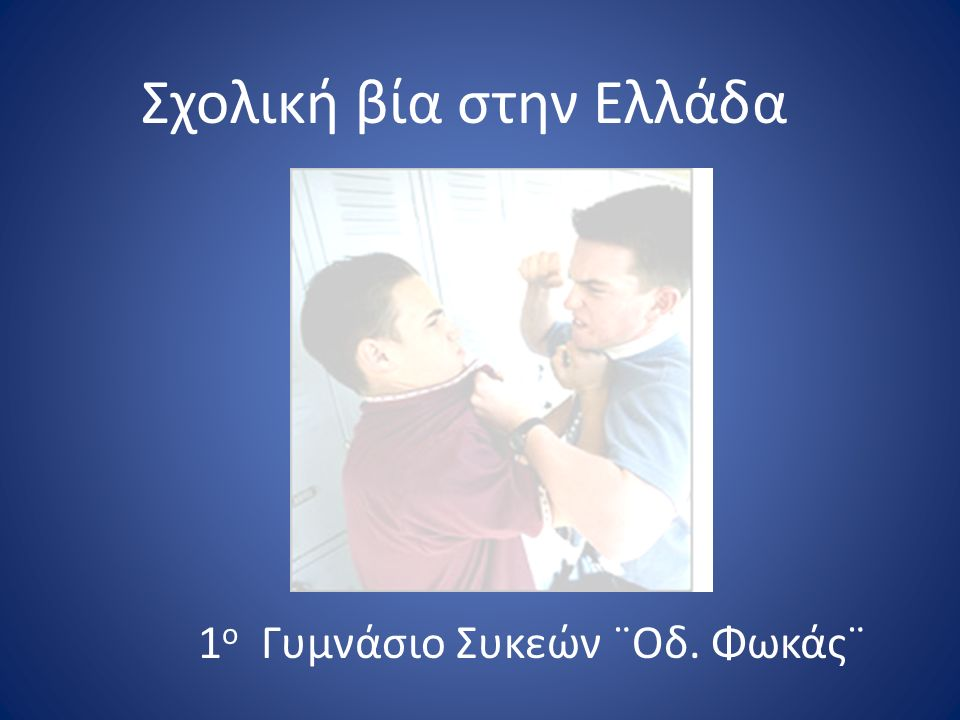Σχολική βία στην Ελλάδα 1 ο Γυμνάσιο Συκεών ¨Οδ. Φωκάς¨