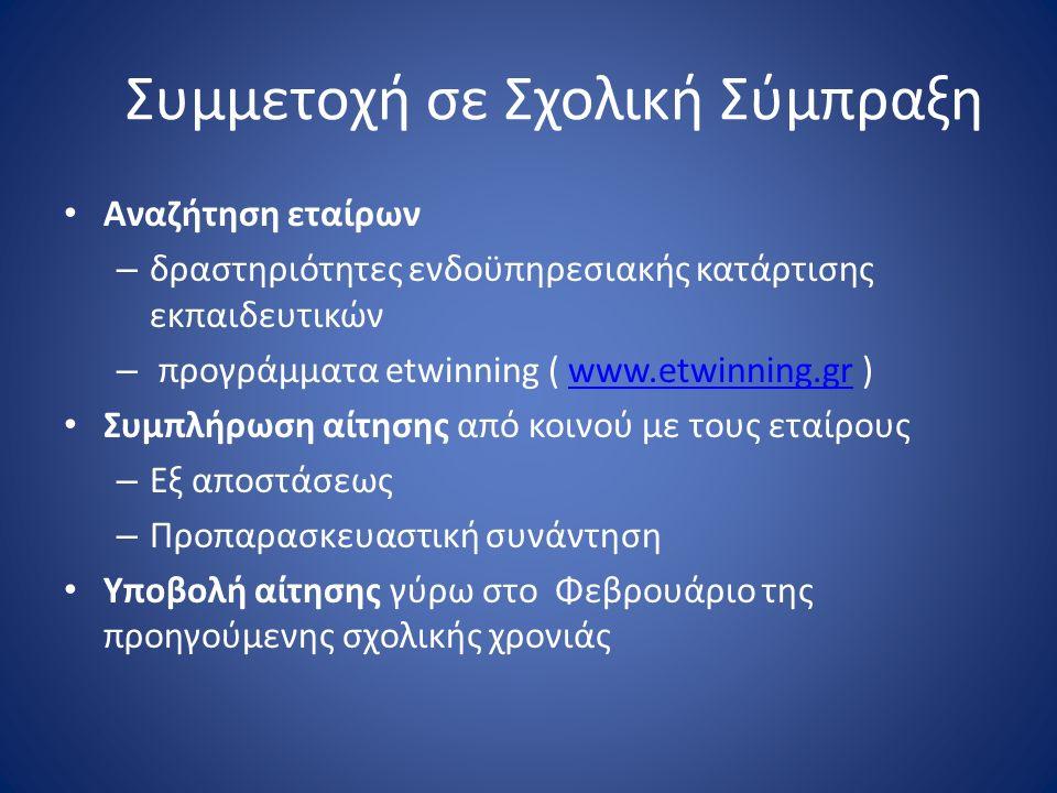 Συμμετοχή σε Σχολική Σύμπραξη Αναζήτηση εταίρων – δραστηριότητες ενδοϋπηρεσιακής κατάρτισης εκπαιδευτικών – προγράμματα etwinning ( www.etwinning.gr )