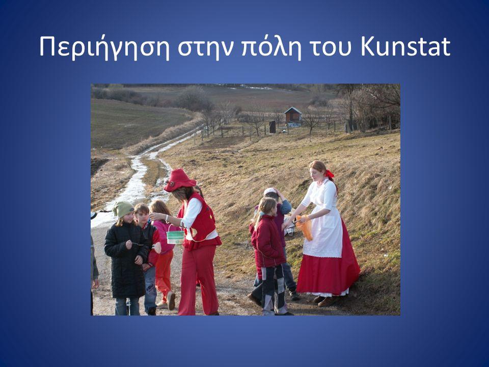 Περιήγηση στην πόλη του Kunstat