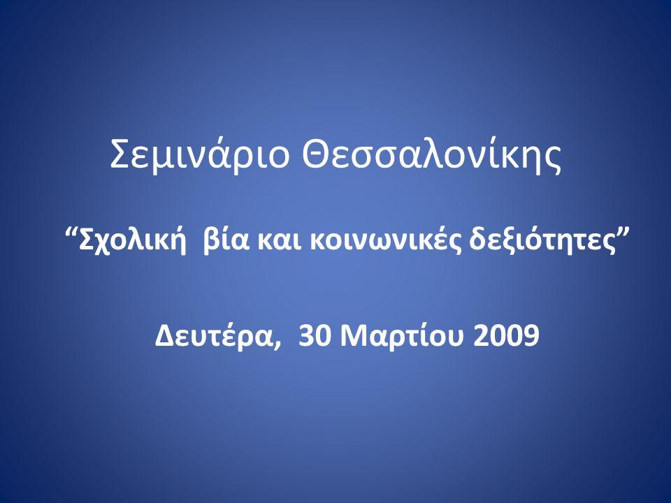 """Σεμινάριο Θεσσαλονίκης """"Σχολική βία και κοινωνικές δεξιότητες"""" Δευτέρα, 30 Μαρτίου 2009"""