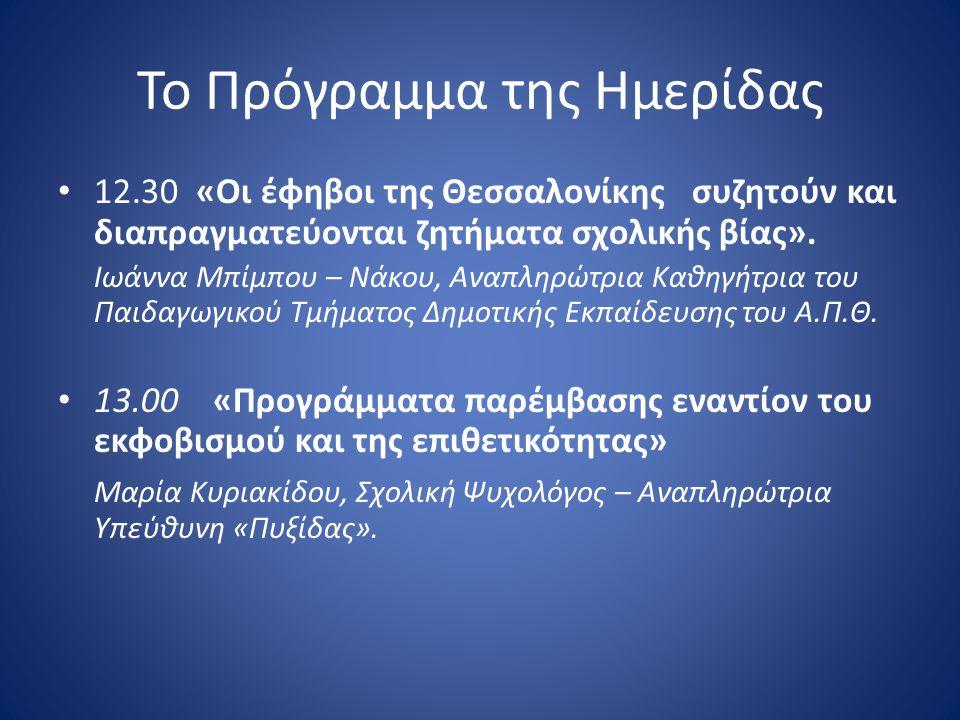 Το Πρόγραμμα της Ημερίδας 12.30 «Oι έφηβοι της Θεσσαλονίκης συζητούν και διαπραγματεύονται ζητήματα σχολικής βίας». Ιωάννα Μπίμπου – Νάκου, Αναπληρώτρ