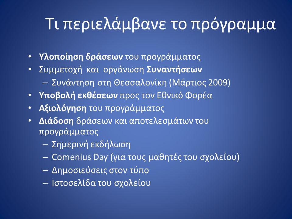 Τι περιελάμβανε το πρόγραμμα Υλοποίηση δράσεων του προγράμματος Συμμετοχή και οργάνωση Συναντήσεων – Συνάντηση στη Θεσσαλονίκη (Μάρτιος 2009) Υποβολή