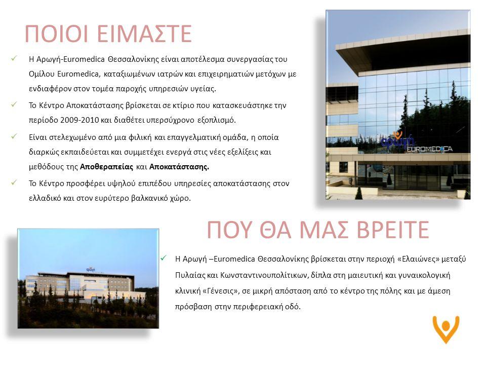 ΠΟΙΟΙ ΕΙΜΑΣΤΕ Η Αρωγή-Euromedica Θεσσαλονίκης είναι αποτέλεσμα συνεργασίας του Ομίλου Euromedica, καταξιωμένων ιατρών και επιχειρηματιών μετόχων με εν