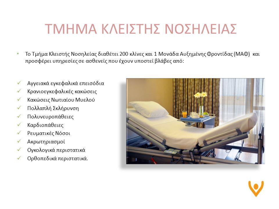 ΤΜΗΜΑ ΚΛΕΙΣΤΗΣ ΝΟΣΗΛΕΙΑΣ Το Τμήμα Κλειστής Νοσηλείας διαθέτει 200 κλίνες και 1 Μονάδα Αυξημένης Φροντίδας (ΜΑΦ) και προσφέρει υπηρεσίες σε ασθενείς που έχουν υποστεί βλάβες από: Αγγειακά εγκεφαλικά επεισόδια Κρανιοεγκεφαλικές κακώσεις Κακώσεις Νωτιαίου Μυελού Πολλαπλή Σκλήρυνση Πολυνευροπάθειες Καρδιοπάθειες Ρευματικές Νόσοι Ακρωτηριασμοί Ογκολογικά περιστατικά Ορθοπεδικά περιστατικά.