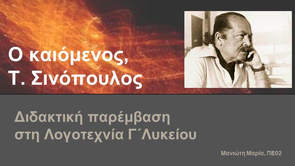 Ο καιόμενος, Τ. Σινόπουλος Διδακτική παρέμβαση στη Λογοτεχνία Γ΄Λυκείου Μανιώτη Μαρία, ΠΕ02