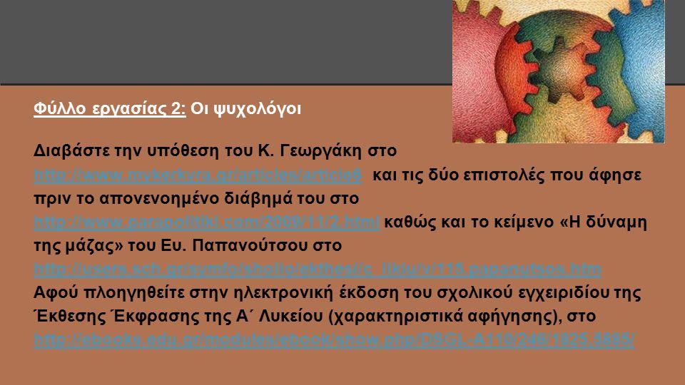Φύλλο εργασίας 2: Οι ψυχολόγοι Διαβάστε την υπόθεση του Κ. Γεωργάκη στο http://www.mykerkyra.gr/articles/article6 και τις δύο επιστολές που άφησε πριν