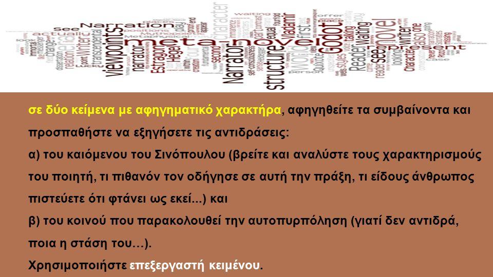 σε δύο κείμενα με αφηγηματικό χαρακτήρα, αφηγηθείτε τα συμβαίνοντα και προσπαθήστε να εξηγήσετε τις αντιδράσεις: α) του καιόμενου του Σινόπουλου (βρεί