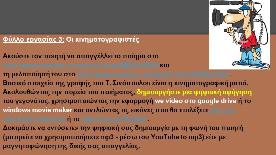 Φύλλο εργασίας 3: Οι κινηματογραφιστές Ακούστε τον ποιητή να απαγγέλλει το ποίημα στο http://www.youtube.com/watch?v=wc9BRVnVEG8 και http://www.youtub