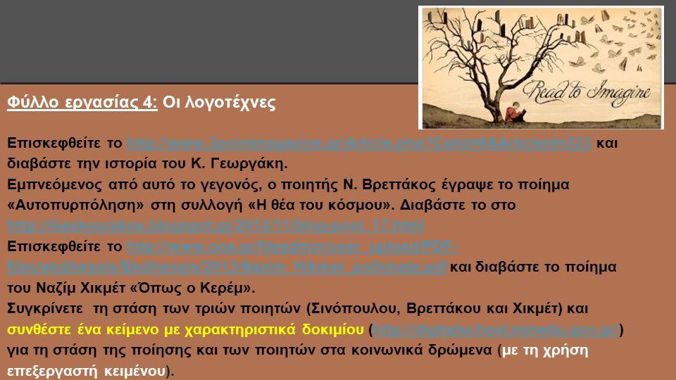 Φύλλο εργασίας 4: Οι λογοτέχνες Επισκεφθείτε το http://www.3pointmagazine.gr/Article.php?CatId=6&ArticleId=323 και διαβάστε την ιστορία του Κ. Γεωργάκ