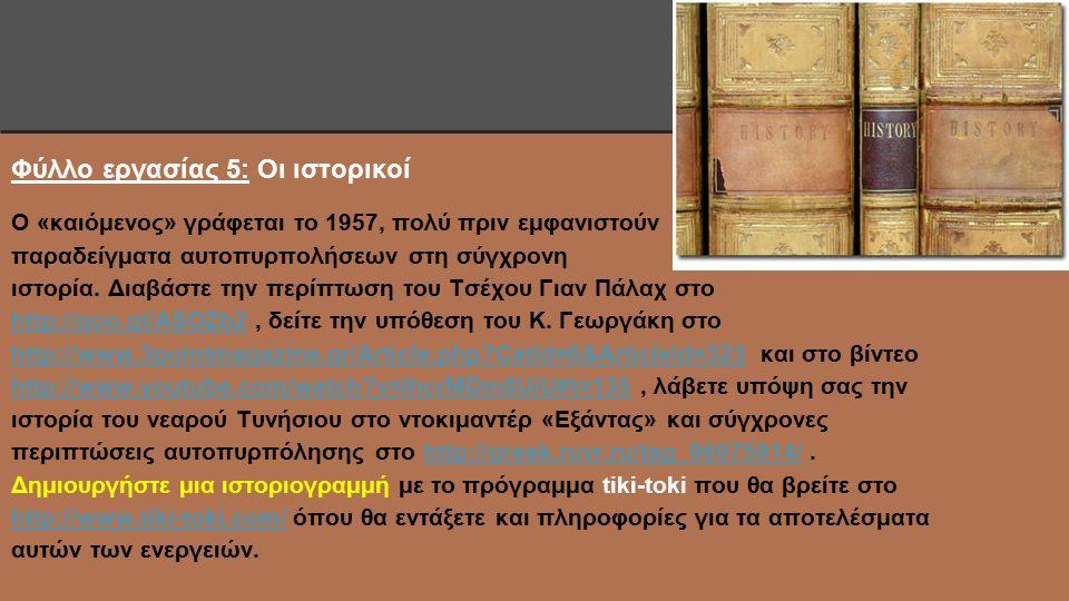 Φύλλο εργασίας 5: Οι ιστορικοί Ο «καιόμενος» γράφεται το 1957, πολύ πριν εμφανιστούν παραδείγματα αυτοπυρπολήσεων στη σύγχρονη ιστορία. Διαβάστε την π