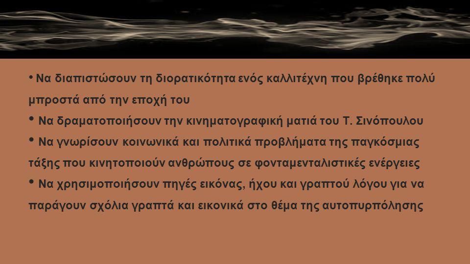 Φύλλο εργασίας 4: Οι λογοτέχνες Επισκεφθείτε το http://www.3pointmagazine.gr/Article.php?CatId=6&ArticleId=323 και διαβάστε την ιστορία του Κ.