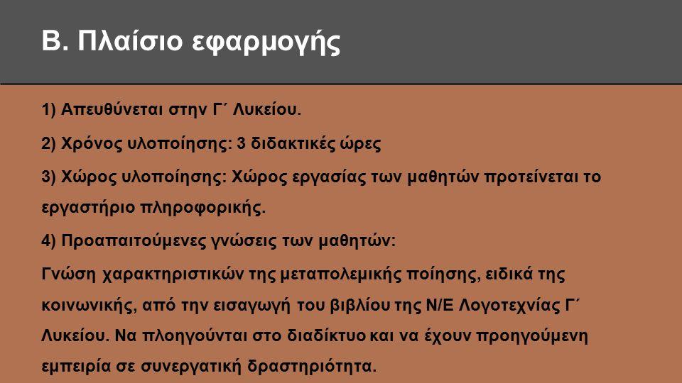 Τα εργαλεία εφαρμογής Περιβάλλον Web 2.0 για: ●Πλοήγηση στο διαδίκτυο ●Δημιουργία δημοσίευσης έντυπου άρθρου ●Εργαλείο ψηφιακής αφήγησης ●Επεξεργαστή κειμένου ●Πρόγραμμα δημιουργίας ιστοριογραμμής
