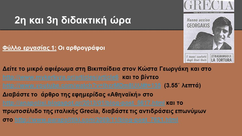 2η και 3η διδακτική ώρα Φύλλο εργασίας 1: Οι αρθρογράφοι Δείτε το μικρό αφιέρωμα στη Βικιπαίδεια στον Κώστα Γεωργάκη και στο http://www.mykerkyra.gr/a