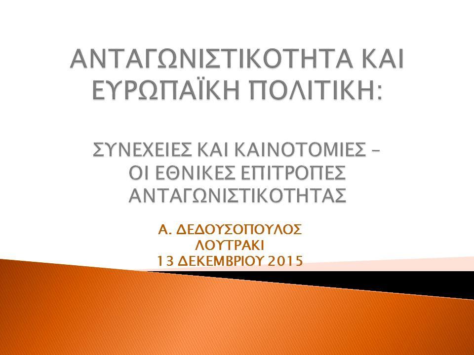 Α. ΔΕΔΟΥΣΟΠΟΥΛΟΣ ΛΟΥΤΡΑΚΙ 13 ΔΕΚΕΜΒΡΙΟΥ 2015