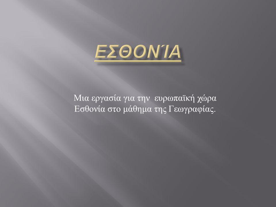 Μια εργασία για την ευρωπαϊκή χώρα Εσθονία στο μάθημα της Γεωγραφίας.
