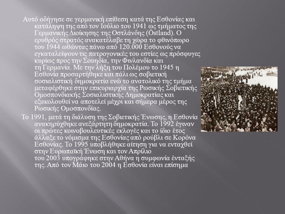 Αυτό οδήγησε σε γερμανική επίθεση κατά της Εσθονίας και κατάληψη της από τον Ιούλιο του 1941 ως τμήματος της Γερμανικής Διοίκησης της Οστλάνδης (Östland).