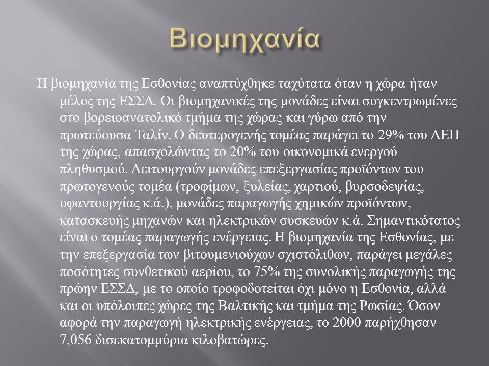 Η βιομηχανία της Εσθονίας αναπτύχθηκε ταχύτατα όταν η χώρα ήταν μέλος της ΕΣΣΔ.