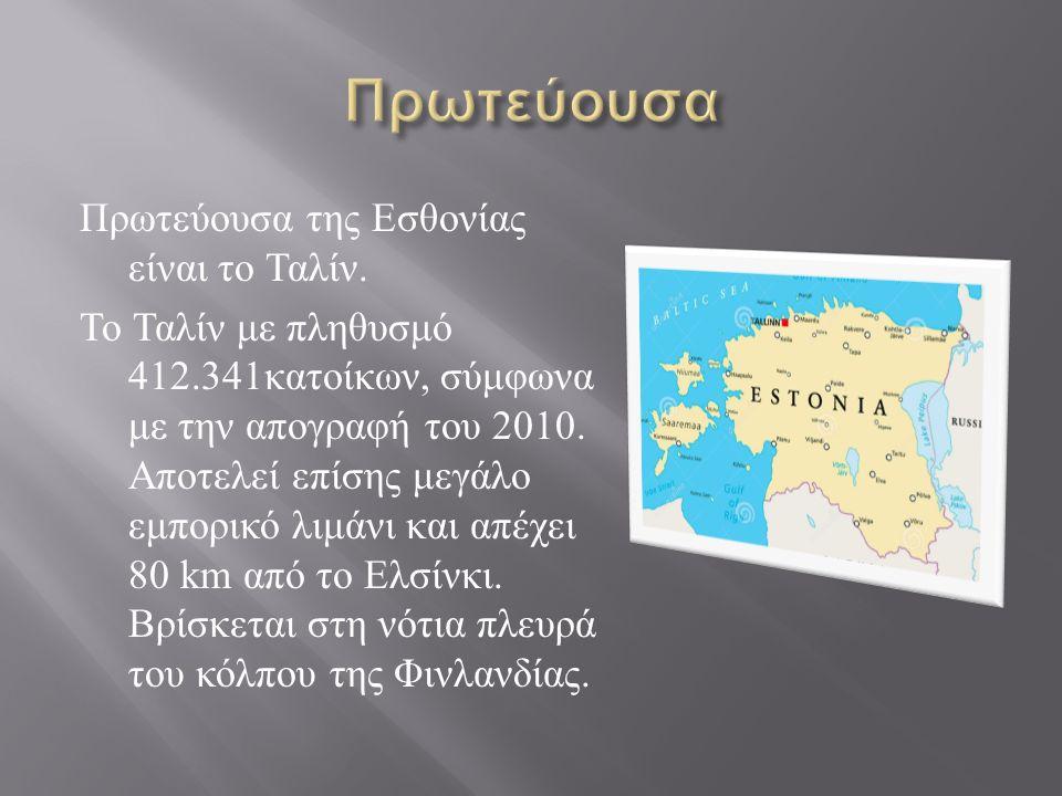 Όποιος επισκεφθεί το Ταλίν θα ήταν μεγάλη παράλειψη να μην θαυμάσει τον Λόφο του Τοόμπεα ή την Ρεκόγια Πλάτς.