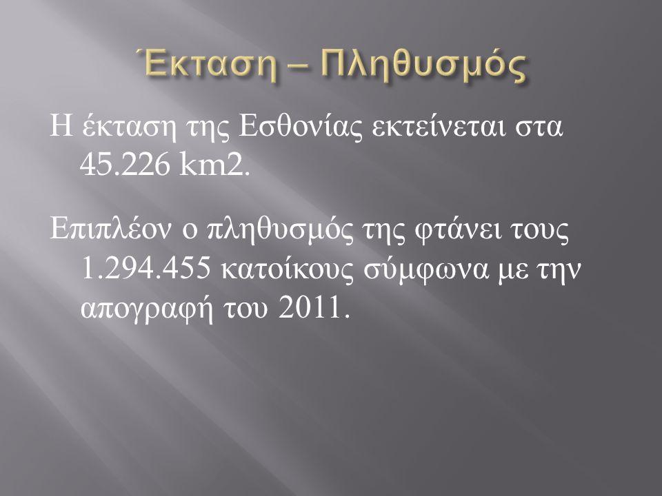 Η έκταση της Εσθονίας εκτείνεται στα 45.226 km2.