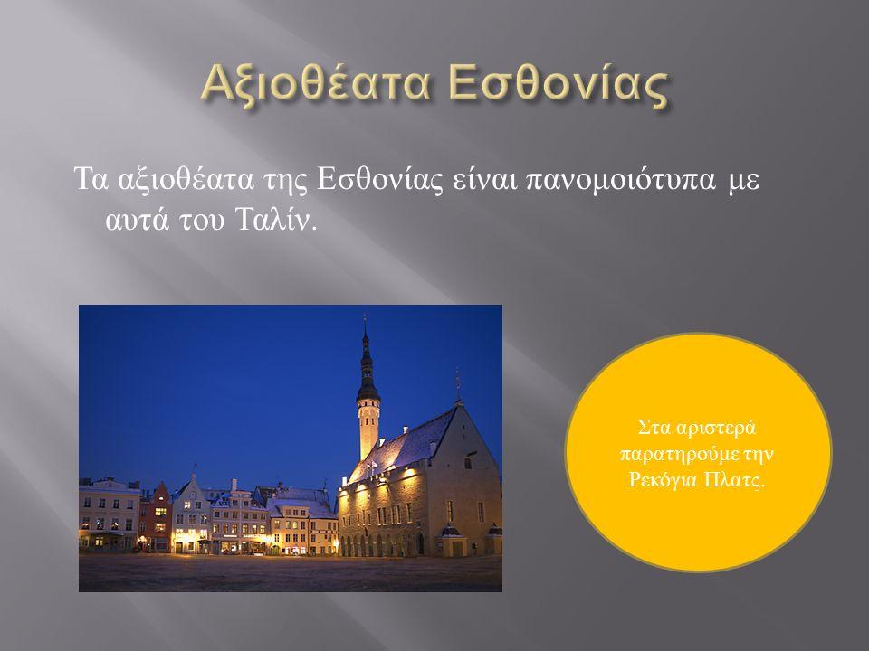 Τα αξιοθέατα της Εσθονίας είναι πανομοιότυπα με αυτά του Ταλίν.