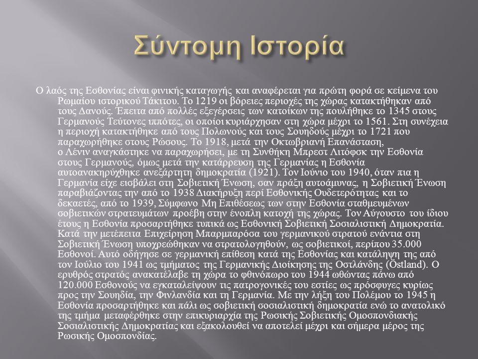 Ο λαός της Εσθονίας είναι φινικής καταγωγής και αναφέρεται για πρώτη φορά σε κείμενα του Ρωμαίου ιστορικού Τάκιτου.
