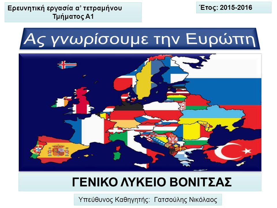 Ερευνητική εργασία α' τετραμήνου Τμήματος Α1 Έτος: 2015-2016 ΓΕΝΙΚΟ ΛΥΚΕΙΟ ΒΟΝΙΤΣΑΣ Υπεύθυνος Καθηγητής: Γατσούλης Νικόλαος
