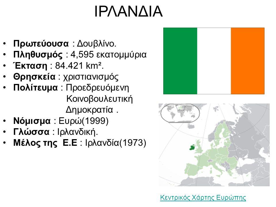 ΙΡΛΑΝΔΙΑ Πρωτεύουσα : Δουβλίνο. Πληθυσμός : 4,595 εκατομμύρια Έκταση : 84.421 km².