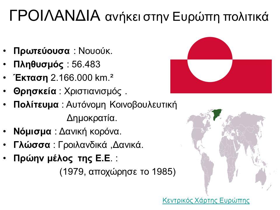 ΓΡΟΙΛΑΝΔΙΑ ανήκει στην Ευρώπη πολιτικά Πρωτεύουσα : Νουούκ.