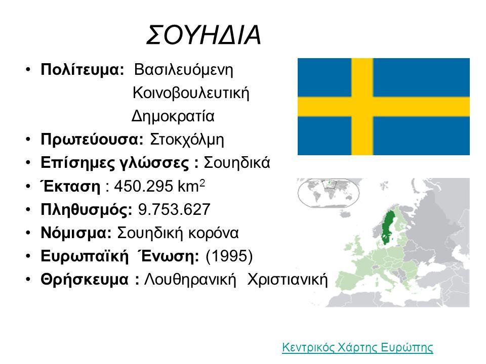 ΣΟΥΗΔΙΑ Πολίτευμα: Βασιλευόμενη Κοινοβουλευτική Δημοκρατία Πρωτεύουσα: Στοκχόλμη Επίσημες γλώσσες : Σουηδικά Έκταση : 450.295 km 2 Πληθυσμός: 9.753.627 Νόμισμα: Σουηδική κορόνα Ευρωπαϊκή Ένωση: (1995) Θρήσκευμα : Λουθηρανική Χριστιανική Κεντρικός Χάρτης Ευρώπης