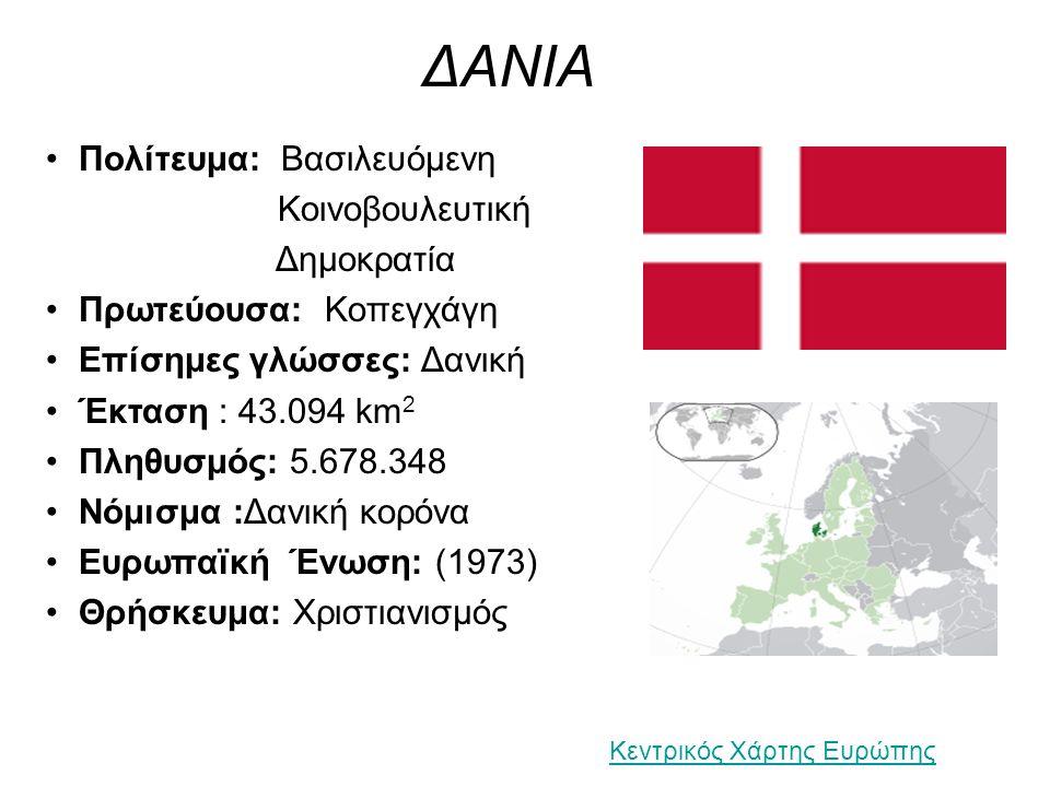 ΔΑΝΙΑ Πολίτευμα: Βασιλευόμενη Κοινοβουλευτική Δημοκρατία Πρωτεύουσα: Κοπεγχάγη Επίσημες γλώσσες: Δανική Έκταση : 43.094 km 2 Πληθυσμός: 5.678.348 Νόμισμα :Δανική κορόνα Ευρωπαϊκή Ένωση: (1973) Θρήσκευμα: Χριστιανισμός Κεντρικός Χάρτης Ευρώπης