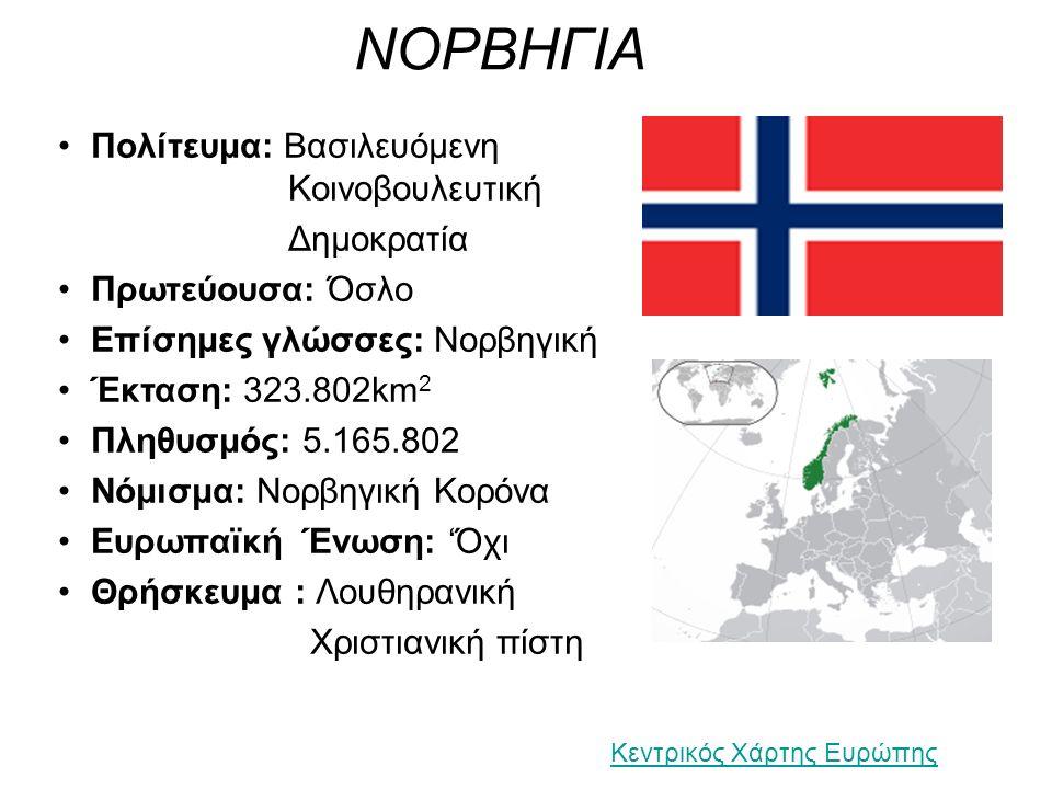 ΝΟΡΒΗΓΙΑ Πολίτευμα: Βασιλευόμενη Κοινοβουλευτική Δημοκρατία Πρωτεύουσα: Όσλο Επίσημες γλώσσες: Νορβηγική Έκταση: 323.802km 2 Πληθυσμός: 5.165.802 Νόμισμα: Νορβηγική Κορόνα Ευρωπαϊκή Ένωση: 'Όχι Θρήσκευμα : Λουθηρανική Χριστιανική πίστη Κεντρικός Χάρτης Ευρώπης