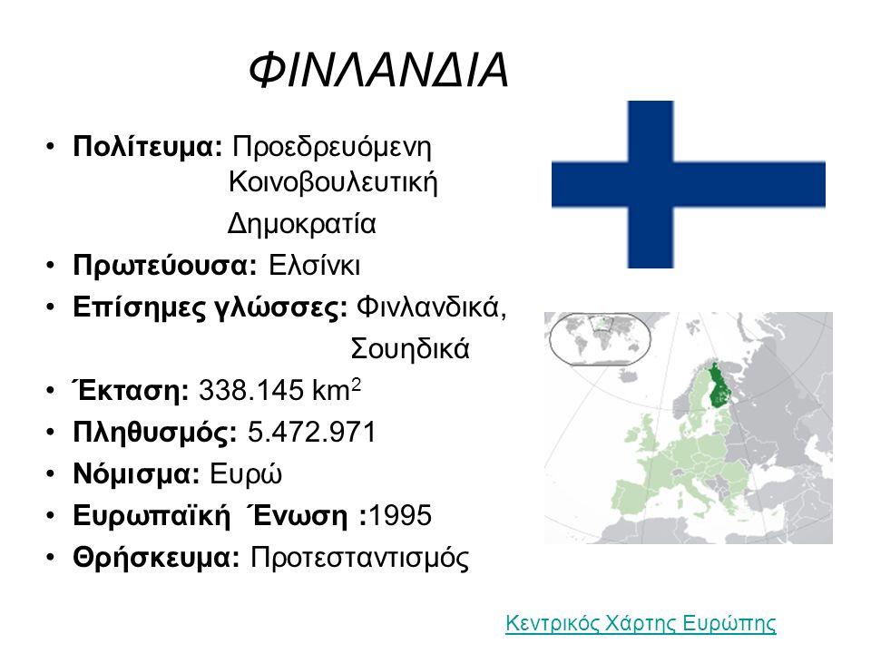 ΦΙΝΛΑΝΔΙΑ Πολίτευμα: Προεδρευόμενη Κοινοβουλευτική Δημοκρατία Πρωτεύουσα: Ελσίνκι Επίσημες γλώσσες: Φινλανδικά, Σουηδικά Έκταση: 338.145 km 2 Πληθυσμός: 5.472.971 Νόμισμα: Ευρώ Ευρωπαϊκή Ένωση :1995 Θρήσκευμα: Προτεσταντισμός Κεντρικός Χάρτης Ευρώπης