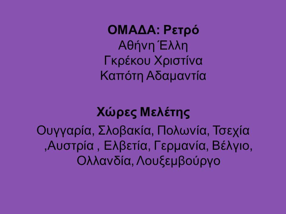 ΟΜΑΔΑ: Ρετρό Αθήνη Έλλη Γκρέκου Χριστίνα Καπότη Αδαμαντία Χώρες Μελέτης Ουγγαρία, Σλοβακία, Πολωνία, Τσεχία,Αυστρία, Ελβετία, Γερμανία, Βέλγιο, Ολλανδία, Λουξεμβούργο