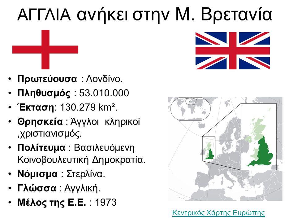 ΑΓΓΛΙΑ ανήκει στην Μ. Βρετανία Πρωτεύουσα : Λονδίνο.