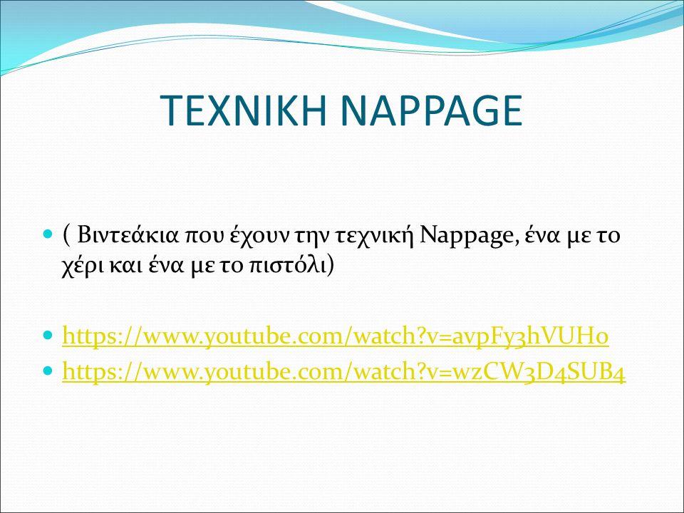 ΤΕΧΝΙΚΗ NAPPAGE ( Βιντεάκια που έχουν την τεχνική Nappage, ένα με το χέρι και ένα με το πιστόλι) https://www.youtube.com/watch?v=avpFy3hVUH0 https://w