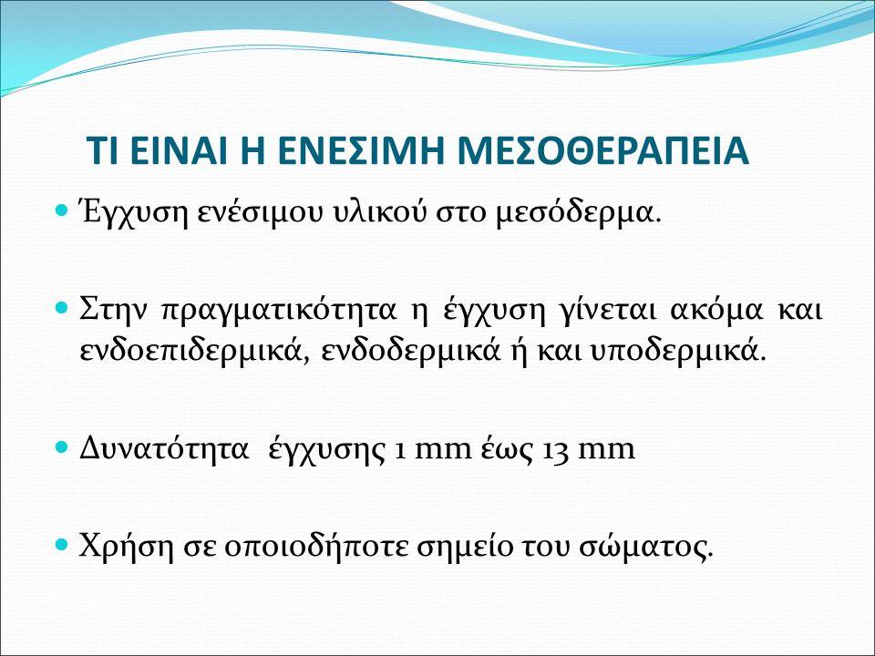Πιθανό Βάθος Έγχυσης Ανάλογα με την Περιοχή Λαιμός : (άνω τμήμα-διπλοσάγονο, για την περίπτωση της λιπόλυσης), 4-6mm Σώμα : (σύσφιξη), 6-10mm Σώμα : (λιπόλυση), 8-13mm Πέραν των 8mm η εφαρμογή πρέπει να γίνεται μόνο από γιατρούς.