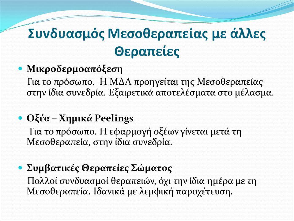 Συνδυασμός Μεσοθεραπείας με άλλες Θεραπείες Μικροδερμοαπόξεση Για το πρόσωπο. Η ΜΔΑ προηγείται της Μεσοθεραπείας στην ίδια συνεδρία. Εξαιρετικά αποτελ