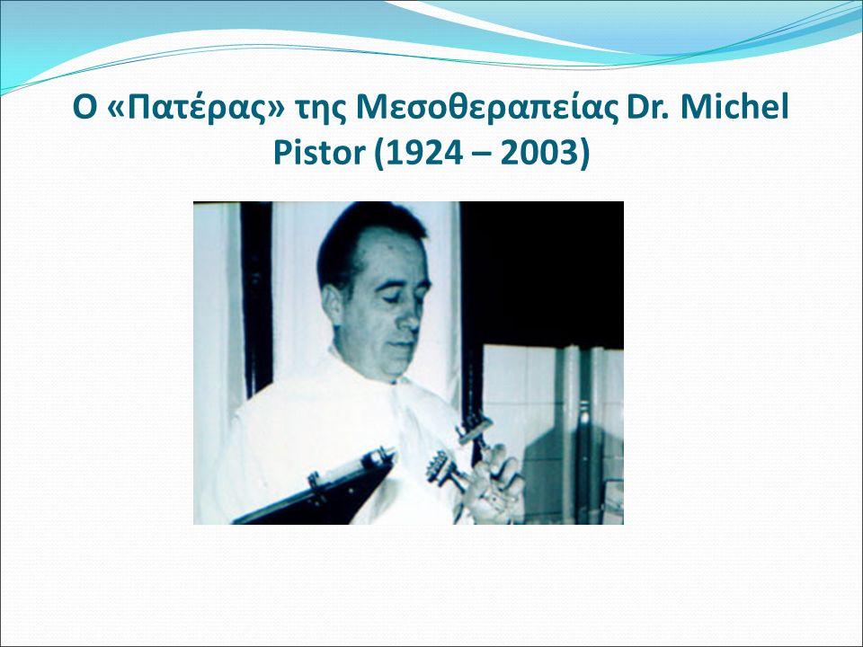 O «Πατέρας» της Μεσοθεραπείας Dr. Michel Pistor (1924 – 2003)