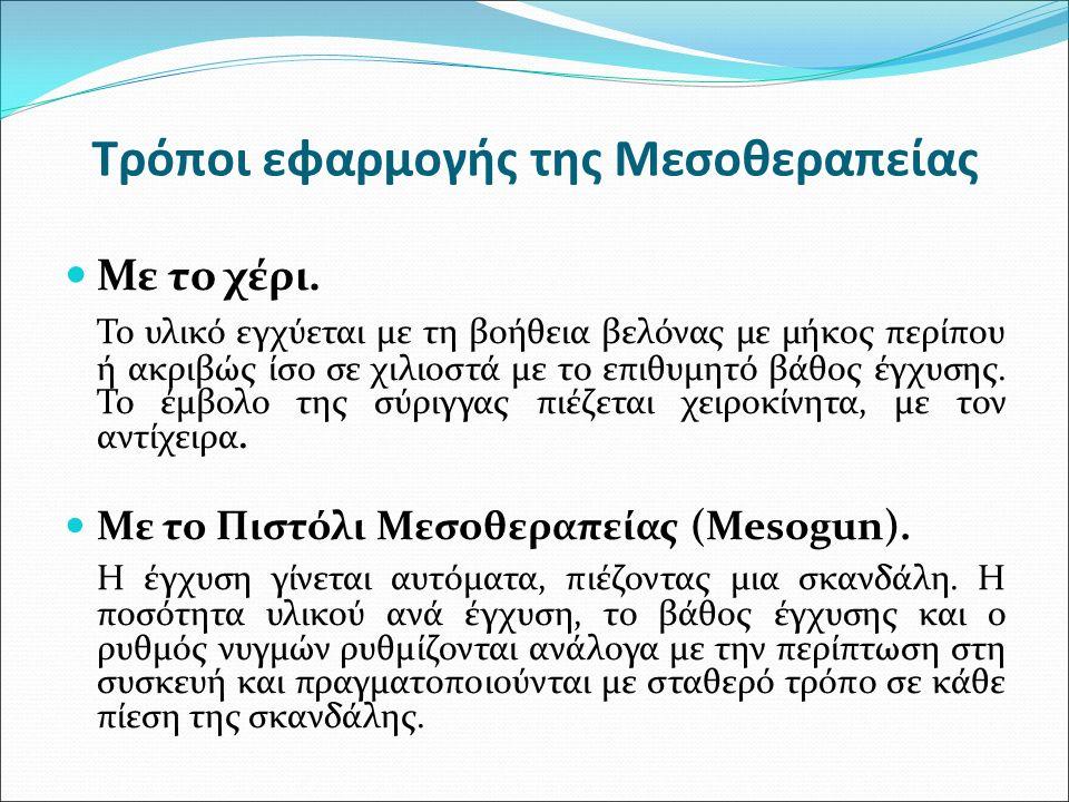 Παρενέργειες Μεσοθεραπείας Πόνος (τη στιγμή της συνεδρίας, ή σε περίπτωση θεραπείας για λιποδιάλυση, για 1-3 24ωρα) Οίδημα Εκχυμώσεις Μόλυνση (από μη τήρηση των κανόνων υγιεινής, ή από μη αποστειρωμένο ενέσιμο υλικό) Φλεγμονή Τσούξιμο- κάψιμο-φαγούρα Νέκρωση ιστών (κυρίως σε περίπτωση έγχυσης πολύ μεγάλης δόσης Φωσφατιδυλοχολίνης από μη ιατρικό ή μη ειδικευμένο προσωπικό και σε λάθος βάθος δέρματος)