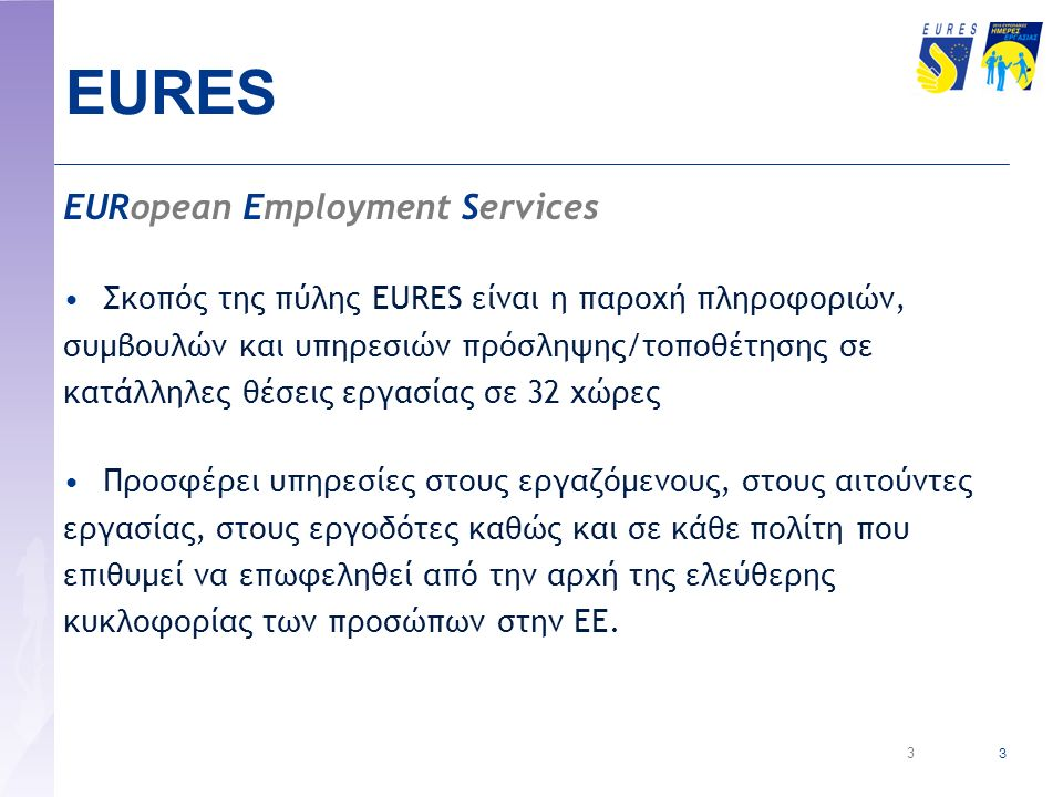 How to contact us Website www.yourfirsteuresjob.eu E mail info@yourfirsteuresjob.eu Facebook Your first EURES Job 4.0 LinkedIn Your first EURES Job Twitter @yfEURESjob Youtube yourfirsteuresjob.it Skype yourfirsteuresjob.it